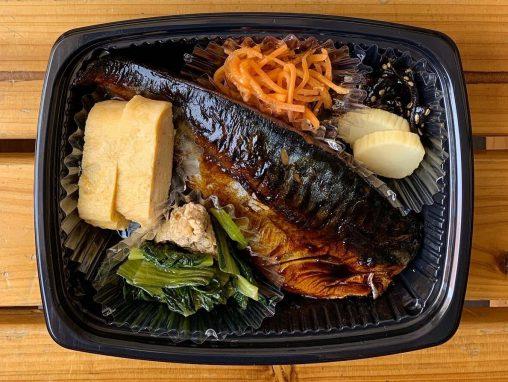大きいお魚とおかずが入った魚弁当